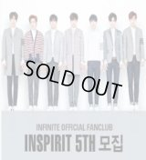 INIFINITE ファンクラブ「INSPRIT」5期加入代行