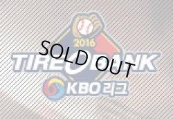 画像1: 2016 韓国 プロ野球