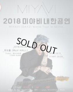 画像1: 2018 MIYAVI ソウル公演