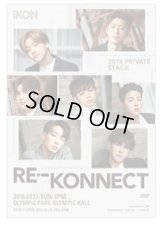 IKON 2018 PRIVATE STAGE [RE·-KONNECT]