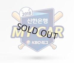 画像1: 2018 韓国 プロ野球