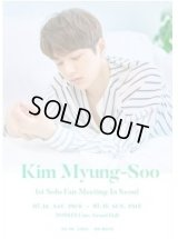 キムミョンス1st Fan Meeting in SEOUL