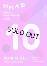 MMA 2018 Melon Music Awards