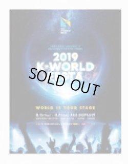 画像1: 2019 K-WORLD FESTA