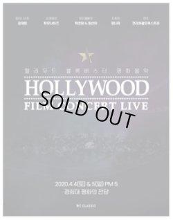 画像1: ハリウッドフィルムコンサート
