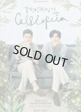 '2020 TVXQ! ONLINE FANMEETING 동(冬),방(房),신기 with Cassiopeia'