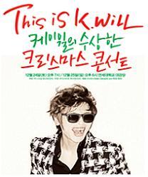 K.WILL クリスマスコンサート R席〜VIP席